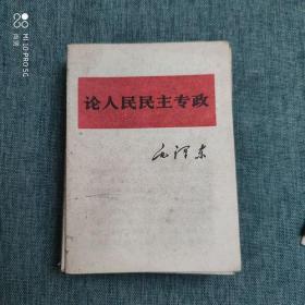 正版老书 论人民民主专政 人民出版社 1966年一月版本 毛泽东著作