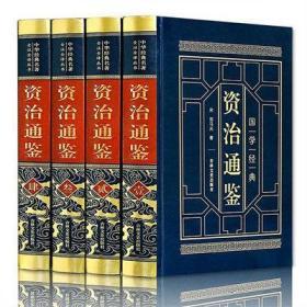 资治通鉴文白对照4册精装皮面原文白话文译文中国历史书国学经典