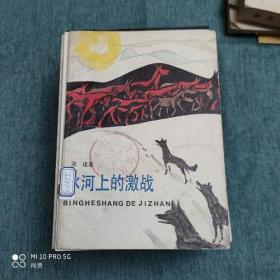 正版旧书 冰河上的激战 蔺瑾 1984年版本 二手馆藏旧书