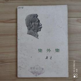 正版原版 鲁迅 集外集 老版本旧书