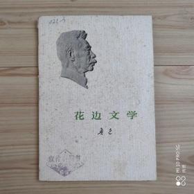 正版原版 鲁迅 花边文学 1973年横排简体版