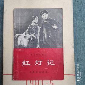 正版老书 革命现代京剧 红灯记 主要唱段编辑 1970年五月