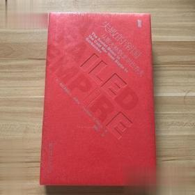 正版(未拆封)失败的帝国 从斯大林到戈尔巴乔夫 甲骨文丛书