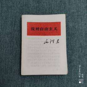 正版老书 反对自由主义 人民出版社 1967年出版 毛泽东著作