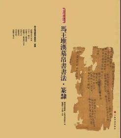 马王堆汉墓帛书书法—篆隶