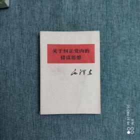 正版老书 关于纠正党内的错误思想 根据1952年毛选第一卷出版