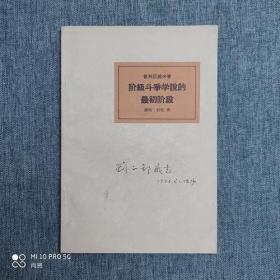 正版老书 普列汉诺夫著 阶级斗争学说的最初阶段 柳明 石柱 译