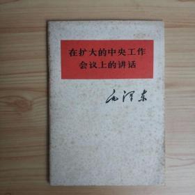 正版原版 在扩大的中央工作会议上的讲话 文革老版本