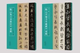 王铎八大山人临兴福寺半截碑赵孟頫王铎临集王圣教序对照2册合售