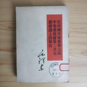 原版老版 在中国共产党第七届中央委员会第二次全体会议上的报告