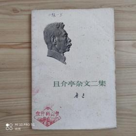 正版原版 鲁迅 且介亭杂文二集 老版本旧书
