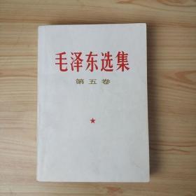 正版老版 毛泽东选集第五卷1977年文革版 未删节 九成新 第5卷