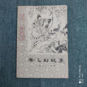 正版老书 岳飞的故事 河南人民出版社 历史小故事丛书