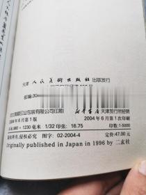 正版现货《中国玺印类编》 小林斗 周培彦,一版一印