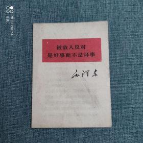 正版老书 被敌人反对是好事而不是坏事 人民出版社 1966年出版