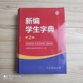 现货2020新版 新编学生字典第二版 人民教育出版 便携工具书