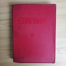 正版 毛主席论党的建设 文革老版本  带画像 红宝书书