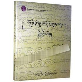 西藏音乐史 -藏田藏文图书-音乐史-西藏-藏语