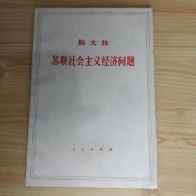 正版原版 斯大林 苏联社会主义经济问题 老版本旧书