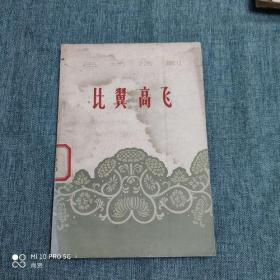 正版老书 五场话剧 比翼高飞 重庆话剧团创作1964年版本