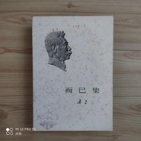 正版原版 鲁迅 而已集 老版本旧书