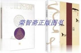 正版2本 大董中国意境菜精选集 四季篇 图书