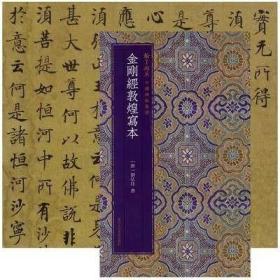 金刚经敦煌写本/翰墨撷英中国碑帖集珍