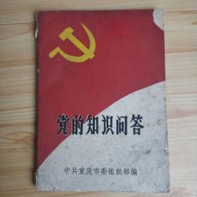 正版原吧 党的知识问答 老版本图书