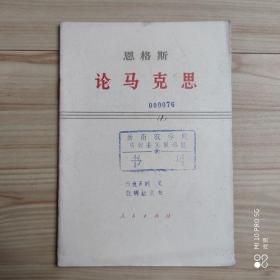 正版原版 恩格斯 论马克思 老版本旧书