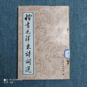 二手老书 楷书毛泽东诗词选 老版本旧书
