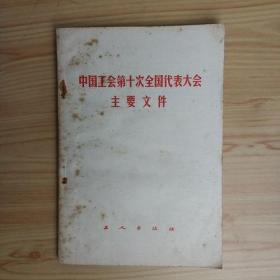正版原版 中共工会第十次全国代表大会主要文件 老版本