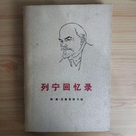 正版原版 列宁回忆录 娜康克鲁普斯卡娅 1960年老版本