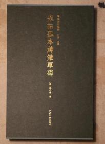 宋拓孤本神策军碑(精)/善本碑帖精华