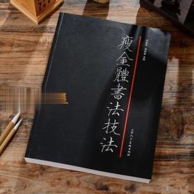 瘦金体书法技法宋徽宗书法临摹练习笔法教程硬笔毛笔书法字帖赏析