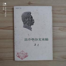 正版原版 且介亭杂文末编 老版本旧书