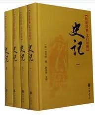 正版图书现货 史记(全四册 传世经典 文白对照)(汉)