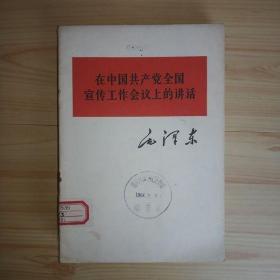 正版原版 在中国共产党全国宣传工作会议上的讲话 馆藏老版本图书