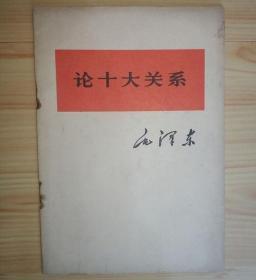 正版原版 论十大关系 老版本伟人著作 老版本旧书保真