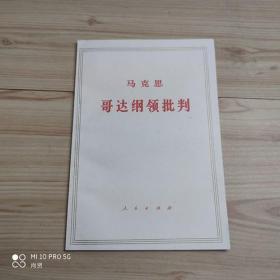 正版 马克思哥达纲领批判 马克思主义哲学经典 1965年版 老版本