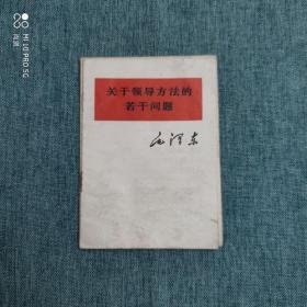 正版老书 关于领导方法的若干谈问题 1965年 毛著作选读甲种本