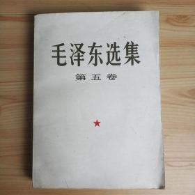 正版原版 毛泽东选集第五卷 大32开本 77年绝版无删减第5卷