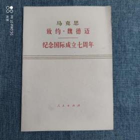原版老书 马克思 致约·魏德迈 纪念国际成立七周年 马列经典著作
