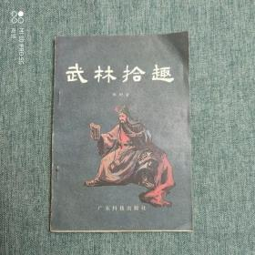 正版老书 武林拾遗 郑树荣 广东科技出版社