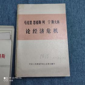正版老书 马克思 恩格斯 列宁 斯大林 论经济危机 老版本旧书