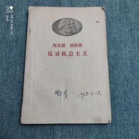 正版老书 马克思 恩格斯 反对机会主义 马列经典著作 二手
