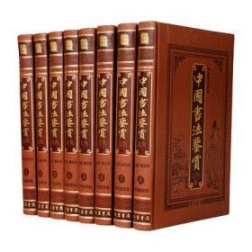 中国书法鉴赏大典 中国书法全集 中国书法百科 8册皮面精装