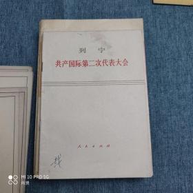 正版老书 列宁 共产国际第二次代表大会 1975年版本 二手旧书