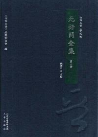 《元好问全集(全三册)》山西文华 著述编