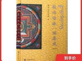 藏传佛教八关斋戒 修订版 堪布班玛香曲 善解脱道之明灯