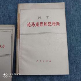 正版老书 列宁 论马克思和恩格斯 1971年老版旧书 马列经典哲学